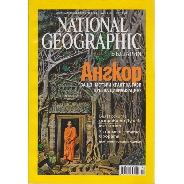 National Geographic бр.7/2009