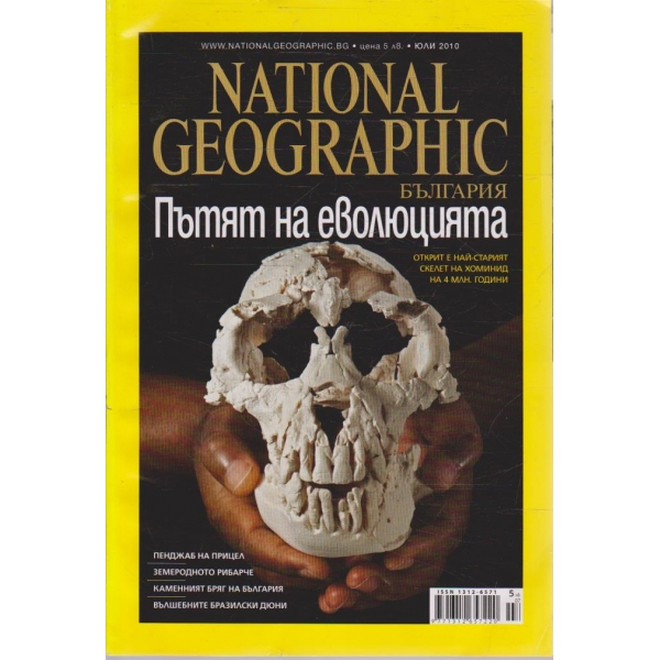 National Geographic бр.7/2010