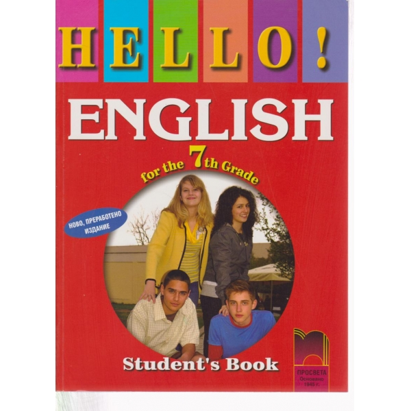 English-for the 7th grade